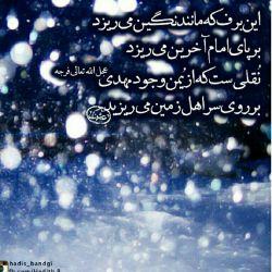 اللهم صل علی محمد و ال محمد و عجل فرجهم. ( دوستان رو تگ کنید.ممنونم)