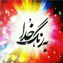رنگ خدا باش.... زندگی اگر همرنگِ خدا باشد؛ طعمِ تازه ای میگیرد؛ طعمی شبیه بندگی.... طعمی شبیه آسمـان....