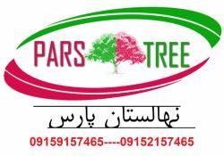 تغییر نام نهالستان ایران درخت به #نهالستان پارس#