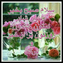 مرحبا صباح الخیر یالشباب !! اشلونکم ؟؟