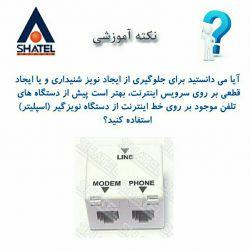 مشترک گرامی #شاتل، برای جلوگیری از ایجاد نویز شنیداری یا ایجاد قطعی روی سرویس #اینترنت خود بهتر است، از اسپلیتر استفاده کنید.  برای آشنایی با نحوه اتصال اسپلیتر به www.shatel.ir/PortalData/Subsystems/StaticContent/uploads/Media/cs/docs/content/spliter/1.html مراجعه کنید.  #شاتل #اینترنت #نویز #اسپلیتر #shatel #internet #noise #adsl
