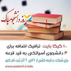 هدیه آسیاتک بمناسبت 16 آذر روز دانشجو