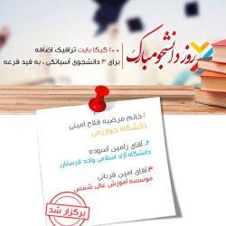اعلام اسامی برندگان قرعه کشی 3 دانشجوی آسیاتکی