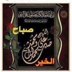 اللهم صلی علی محمد و آل محمد صبح همگی بخیر وروزتون پر از شاطی و نشاط باشه (انشالله)