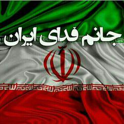 جانمان فدای رهبر و ایران