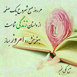 سلام عزیزانم صبح بخیر  انشالله که خوب خوابیدین؟؟؟  )*^_^*(