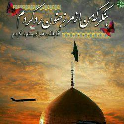 السلام علیکم یا معین الضعفا علی ابن موسی الرضا المرتضی علیه السلام