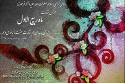 سلااام دوستان شبتون بخیر،،،حلول ماه ربیع برهمگان مبارک،،،