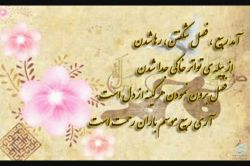فرا رسیدن ربیع الاول بر همه عاشقان اهل بیت مبارک ....