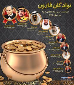 نوادگان قارون|ثروتمندترین پادشاهان جهان 30,000 ریال