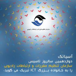 آسیاتك دوازدهمین سالروز تاسیس سازمان تنظیم مقررات و ارتباطات رادیویی را به خانواده بزرگ ICT تبریك می گوید