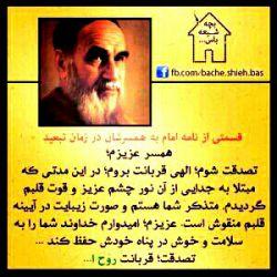 نامه امام  به همسرشان
