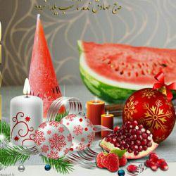 سلام دوستان ،،،صبحتون بخیر،،،یلدای امسال♥
