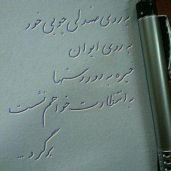 نوشتم  برای تو...