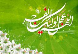 اللهم عجل لولیک الفرج به حق ام المصائب زینب کبری (س)