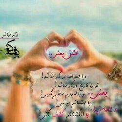 من میگم عشق یعنی لمس دستان تو!!!!!
