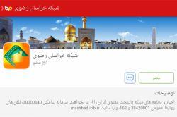 کانال « شبکه مشهد » در بیسفون