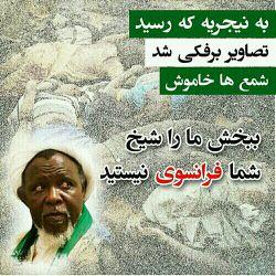ببخش ما را شیخ شما فرانسوی نیستید!!!