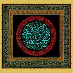 سلام بر حضرت محسن و لعنت بر قاتلین آن حضرت