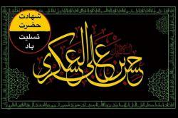 شهادت امام حسن عسکری علیه السلام بر همه ی پیروان ایشان تسلیت و تعزیت باد