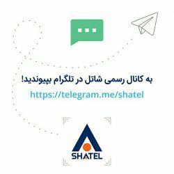 به کانال رسمی #شاتل در تلگرام بپیوندید!  با پیوستن به کانال رسمی #شاتل به نشانی https://telegram.me/shatel در تلگرام به صورت لحظه ای از آخرین اخبار و اطلاعات مربوط به #شاتل، برترین و محبوب ترین اپراتور ارایه دهنده خدمات #اینترنت پرسرعت در کشور باخبر شوید!  با ما همراه باشید!  #شاتل #اینترنت #تلگرام #shatel #internet #telegram