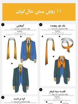 ۱۱ روش بستن شال گردن 70,000 ریال