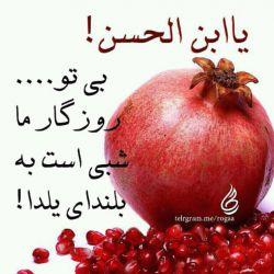 شب یلدا و تاج گذاری امام زمان (عج)  مبارکباد