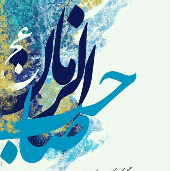 آغاز امامت امام زمان و عیدتون بی نهایت مبارک ! ارادت ...!