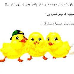 یلداتون مبارک:)))))