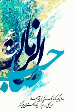 آغاز امامت حضرت مهدی(عج) مبارکباد