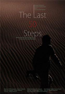 پوستر فیلم سینمایی پنجاه قدم آخر