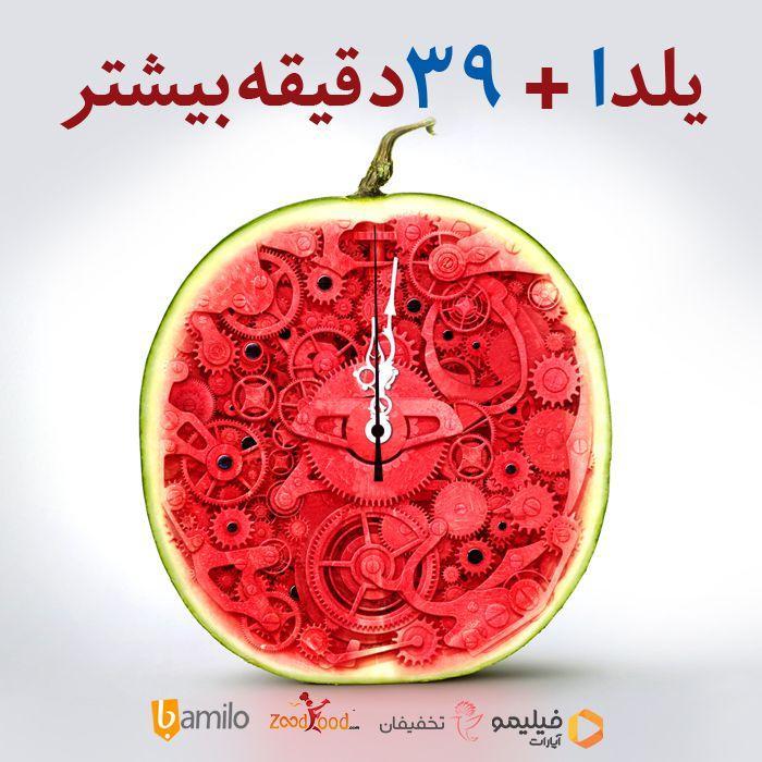 یلداتون مبارک  فرصت دارید هدایای شب یلدای خود را از ساعت 00:00 امشب تا 00:40 انتخاب نمائید.  www.parsonline.com/pr/yalda/