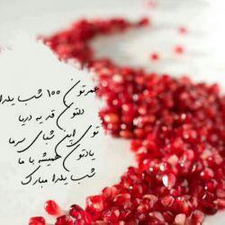 عمرتون 100 شب یلدا....