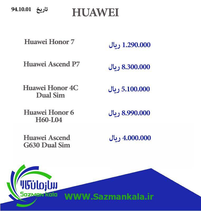 جدیدترین قیمت گوشی هواوی  تاریخ به روز رسانی 94.10.01  برای کسب اطلاعات بیشتر می توانید به سایت فروشگاه سازمان کالا به نشانی www.sazmankala.ir  مراجعه نمائید  و یا باشماره تماس 02166704470 داخلی 111 تماس حاصل فرمایید .