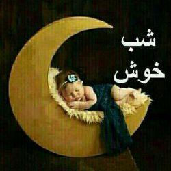 سلام دوستانم.شبتون بخیر..