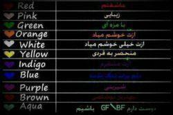 چه رنگى رو به من  مى دى؟.دى