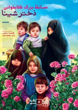 «فارسی مچ»: تمدید مسابقه کتابخوانی دختر شینا http://www.farsimatch.ir/?p=8147