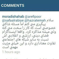 دست به دامان حاج آقا شهاب مرادی شدیم برای جلوگیری از فیلتر اینستگرام،پاسخ ایشان به ما.