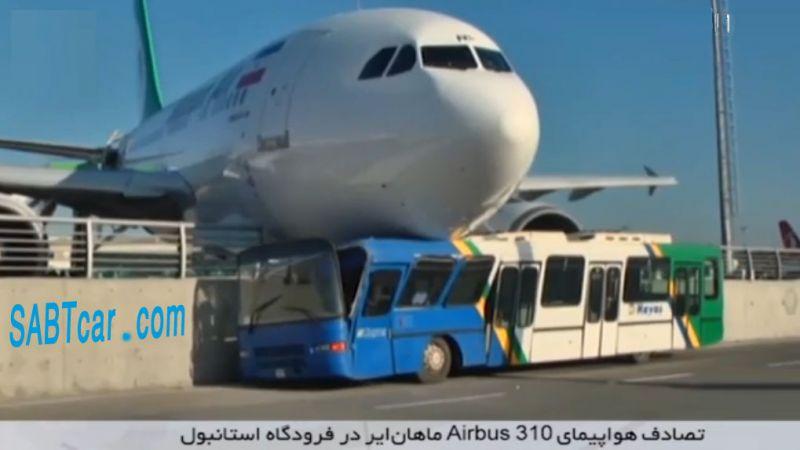 تصادف هواپیما با اتوبوس. بنظرتون تقصیر کیه؟  SABTcar.ir