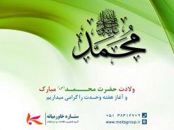 آغاز هفته وحدت و ولادت حضرت محمد (به روایت اهل سنت) مبارک  #محمد #محمد_را_دوست_دارم #Muhammad #Mohammad #ILoveMuhammad  #ستاره_خاورمیانه #MEITS_Group