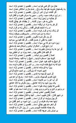 تقصیر احمدی نژاده
