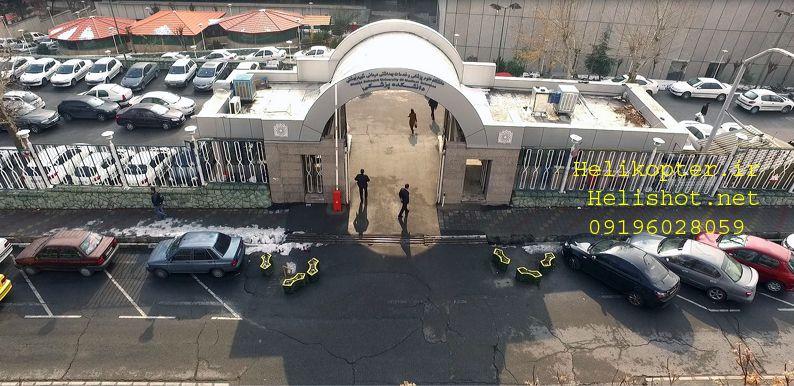 عکاسی و فیلمبرداری هوایی از دانشگاه علوم پزشکی شهید بهشتی  09196028059  helikopter.ir helishot.net