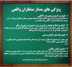 www.welayatnet.com/fa/quran