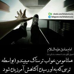 #ترس #بلا #خواب #گناه کیفر عمل