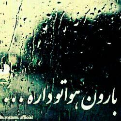 Dlm barat tang shode eshqam :(