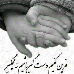 اگر که مبخوایم دعایمان مستجاب شود باید دیگران را دعا کنیم...... واگر میخواهیم که خدا دست ما را بگیرد باید دست دیگران را بگیریم....واگر می خواهیم خدا مچمان رانگیرد..........