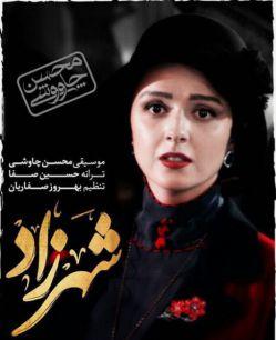 شـــهرزاد(دل مغموم).. با صدای آقای خاص و شعری از حسین جانِ صفا / HMD