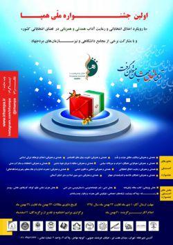 «فارسی مچ»: اولین جشنواره ملّی همپا  http://www.farsimatch.ir/?p=8155