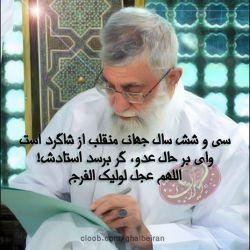 اللهم عجل لولیک الفرج...