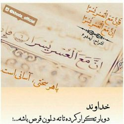خدایا! چه خوب قرآن هست، جه خوب که هنوز باهام حرف میزنی، چه خوب... وگرنه تا حالا داغون شده بودم آغا...